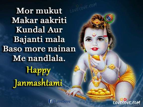 happy janmashtami status, janmashtmi status, janmashtami fb status, Best Happy Krishna Janmashtami Shayari, Wishes, Quotes, Images