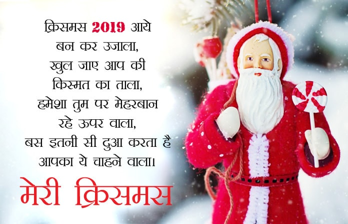 merry christmas images in Hindi, merry christmas status for love in hindi, merry christmas status for fb in hindi, merry christmas status fb hindi, merry christmas sms shayari, merry christmas shayari image, merry christmas pictures in hindi