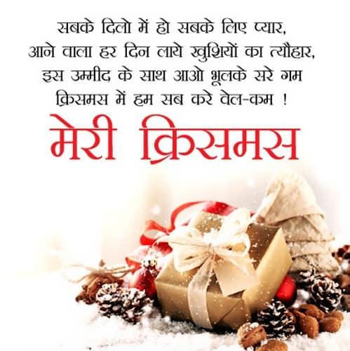 christmas day best shayari friend hindi images download, christmas day images with shayari, Christmas fb stetus hindi, christmas friend shayari in hindi, christmas hindi SMS, christmas image shayari, christmas image shayari hindi