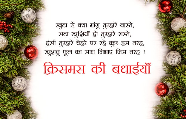 best image with sayari of christmas day, best shayari brfore open Christmas card, best wishes for merry christmas in hindi images, bfgf christmas pic with shayari, christmas best wishes lover hindi