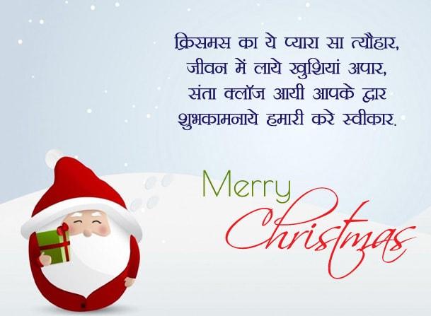 christmas sad status, Christmas shayari, Christmas shayari for friends, christmas shayari for love, christmas shayari in english, christmas shayari pic, christmas shayari wallpaper