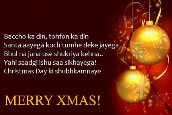 christmas sms hindi, christmas sms in hindi, Christmas sms new hd shayari, christmas status for Fb in hindi, christmas status in hindi, christmas status in hindi for fb