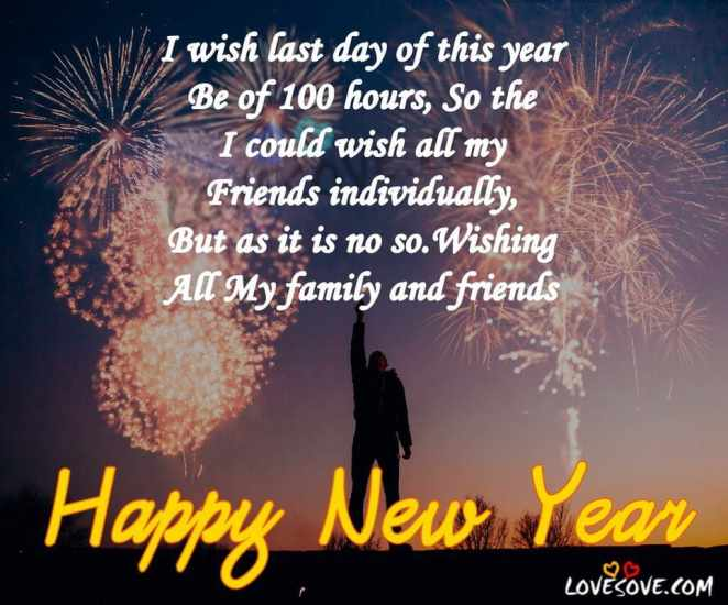 happy new year shayari english, happy new year shayari in english love feelings, happy new year shayari wallpaper for love, happy new year shayri in english, Happy new year status dil se, happy new year status english, new year wishes in hindi, happy new year message in hindi, new year shayari, new year sms in hindi, happy new year quotes,