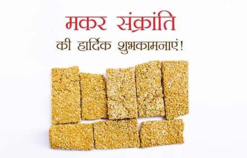 makar sankranti wishes, makar sankranti images, makar sankranti messages, Best Makar Sankranti 2019 Wishes, Sms, Messages, Quotes, Shayari, Status