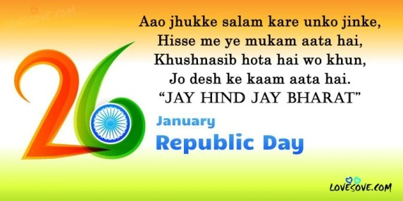 republic day wishes, best republic day, happy republic day 2019, happy 26th january, Happy Republic Day Wishes Images, 26th January 2019 Wishes, गणतंत्र दिवस की हार्दिक बधाई, Happy Republic Day Quotes Images For WhatsApp Status, Happy Republic Day Status In Hindi, 26 January wishes, Quotes, Status, Images, Wallpapers, 26 january wishes For Family & Friends, Happy Republic Day