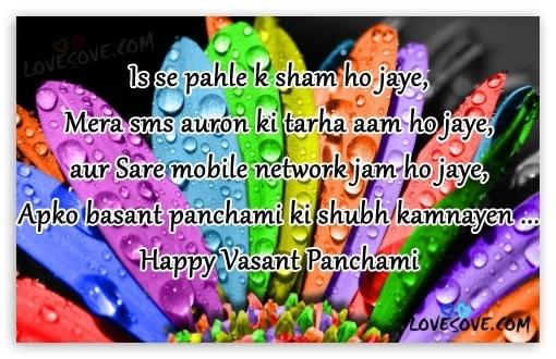 happy basant panchami images 2020, vasant panchami 2020, 2020 ka basant panchami shayari, basant panchami 2020 hindi, basant panchami 2020 in hindi, basant panchami 2020 in hindi image, basant panchami 2020 in hindi images, basant panchami 2020 in hindi IMAGES, basant panchami 2020 ki shubhkamnaye hd, basant panchami 2020 shubhkamnaye in hindi, basant panchami 2020 ki image, basant panchami best image, Happy Vasant Panchami 2019 Wishes, Messages, Shubhkamnaye, Images, Happy Basant Panchmi Wishes In Hinglish, basant panchami 2019 wishes, sms, greetings, images, quotes, whatsapp, facebook, messages, basant panchmi wishes for family & friends, basant panchmi wishes images for whatsapp status