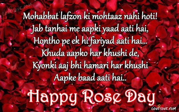 Happy Rose Day Shayari Images, Pics, Wallpapers, SMS, Msg 2019, Happy Rose Day Wishes In Hinglish, Happy Rose Day Shayari Images For Facebook, Happy Rose Day Images For WhatsApp Status, Happy Rose Day Shayari For Lover, Best Happy Rose Day Shayari Images, Wallpapers For Love One