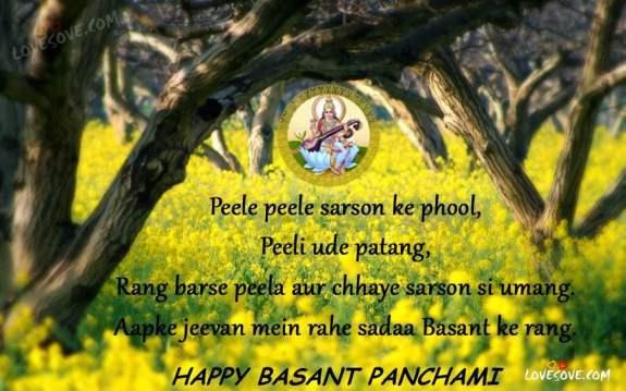 basant panchami best image, Basant Panchami greetings, basant panchami images 2020, basant panchami in hindi 2020, basant panchami in hindi images, basant panchami in odia, basant panchami ka image in hindi, basant panchami ki hardik shubhkamnaye in hindi, basant panchami ki shubhkamnaye image, basant panchami ki shubhkamnaye in hindi, basant panchami new status in hindi, basant panchami quotations in hindi, Happy Vasant Panchami 2019 Wishes, Messages, Shubhkamnaye, Images, Happy Basant Panchmi Wishes In Hinglish, basant panchami 2019 wishes, sms, greetings, images, quotes, whatsapp, facebook, messages, basant panchmi wishes for family & friends, basant panchmi wishes images for whatsapp status