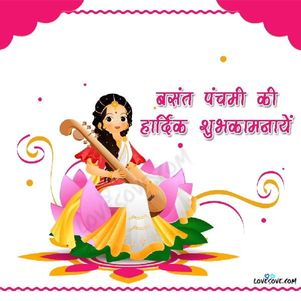 Happy Basant panchami saraswati photo, happy basant panchami to all, happy basant panchami wallpaper 2020, happy basant panchami wishes, Happy basant panchmi, happy basant panchmi 2020, happy basant panchmi 2020 image, happy basant panchmi image, happy basant panchmi status, happy basant panchmi wishes, happy basanta panchami image, happy vasant panchami, thought on basant panchami Hindi, vasant panchami best images, vasant panchami 2020 shubhkamnaye image, vasant panchami in hindi