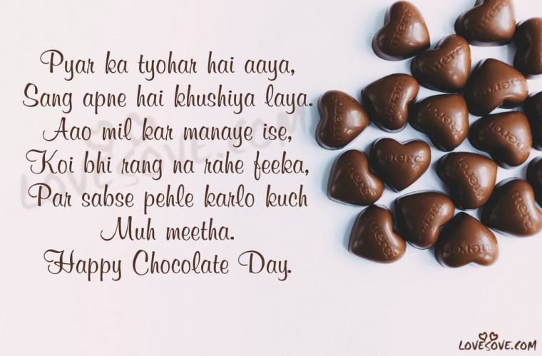 chocolate day images for love 2020, chocolate day msg for lover, chocolate day msg for wife, chocolate shayari in hindi for girlfriend, happy chocolate day 2020, chocolate day lines, happy chocolate day wishes, happy chocolate day greetings, chocolate day celebration, chocolate quotes, Best Hindi Chocolate Day Shayari Images, Happy Chocolate Day 2019, Happy Chocolate Day Shayari images For Facebook post, Happy Chocolate Day shayari images For whatsApp status, Happy Chocolate Day wallpapers for friends & lovers, Happy Chocolate Day wishes, sms, quotes,msg, shayari, 9 Fab Chocolate Day