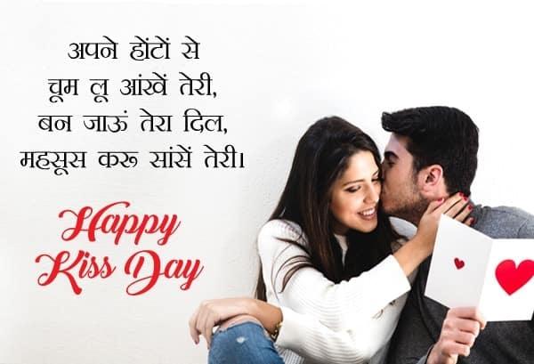 kiss day images, happy kiss day, kiss day shayari, kiss day, happy kiss day images, kiss day pic, kiss day sms in hindi, happy kiss day shayari, Kiss day, kiss day image, kiss day sms, kiss day shayari in hindi, kiss day 2020, kiss day shayri, kiss day sms hindi, kiss day quotes in hindi, Kiss day shayari, kiss day wallpaper, happy kiss day 2020, kiss day msg in hindi