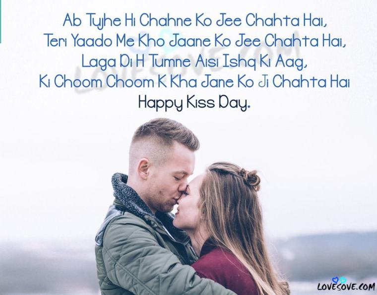 kiss day images, happy kiss day, kiss day shayari, kiss day, happy kiss day images, VERY SAD KISS DAY SHAYARI IN HINDI, Happy Kiss Day 2019 Status Quotes, Kiss Wallpaper With Shayari