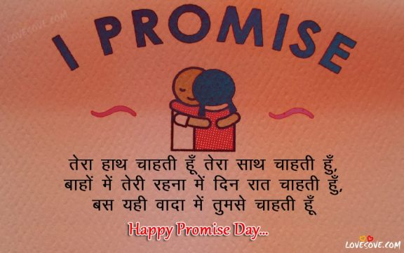 promise day msg for husband, promise day quotes in hindi for girlfriend, promise day sad status, promise day sayari, promise day sms for husband, promise shayri, happy promise day 2020, promise day gujarati quotes, promise day images for husband, promise day images with shayari, promise day par kya promise kare, promise day pic, promise day quotes for wife, Best Hindi Promise Day Shayari Images, Promise Day Status, Quotes, Promise Day Shayari In Hindi Images For Facebook, Promise Day Shayari Images For WhatsApp Status, Promise Day Shayari, Quotes, Status, Msg, SMS, Images, Wallpapers, Promise Day Shayari Images For Friends & Lover