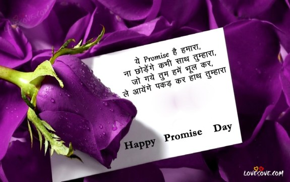 promise day message for husband, promise day poem in hindi, promise day quotes hindi, Promise day sayari, promise day sayri, Promise day sms, promise day status in hindi, promise shayari in english, happy promise day quotes hindi, Happy promise day shayri, happy promise day status hindi, promise day images shayari, promise day messages for wife, Best Hindi Promise Day Shayari Images, Promise Day Status, Quotes, Promise Day Shayari In Hindi Images For Facebook, Promise Day Shayari Images For WhatsApp Status, Promise Day Shayari, Quotes, Status, Msg, SMS, Images, Wallpapers, Promise Day Shayari Images For Friends & Lover