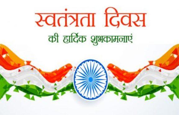 desh bhakti quotes in hindi, desh bhakti shayari download, desh bhakti shayari 15 august, desh bhakti status hindi, independence day wishes, happy india independence day, happy independence day quotes,
