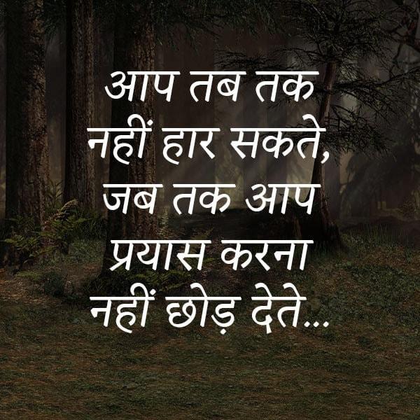 suvichar, suvichar status, suvichar image, latest suvichar in hindi, anmol suvichar image, Suvichar