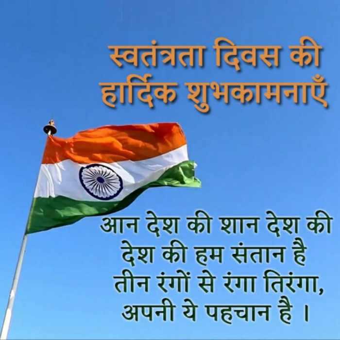 independence fb status, fb status for independence day, independence day facebook status in hindi, happy independence day quotes in hindi, facebook status for happy independence day, happy independence day fb status