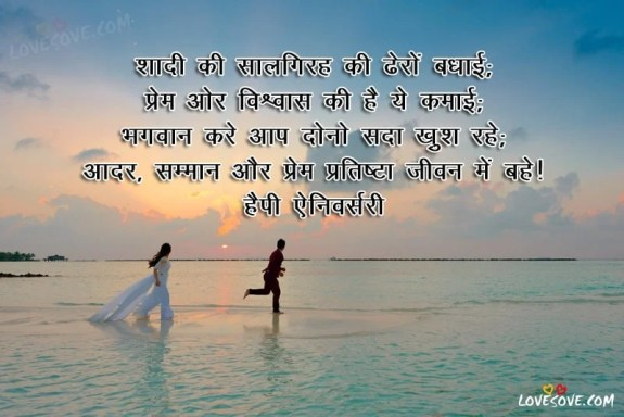 Anniversary wishes to parents in hindi, happy anniversary in hindi, marriage anniversary wishes in hindi, anniversary shayari, marriage anniversary wishes in hindi, anniversary wishes in hindi anniversary status, anniversary wishes, happy anniversary wishes, shayari on husband wife relation, cute couple shayari, Top 20 Happy Marriage Anniversary Wishes, Shayari In Hindi, Marriage Anniversary imaes & Wallpapers for facebook, Marriage Anniversary shayari for whatsapp status