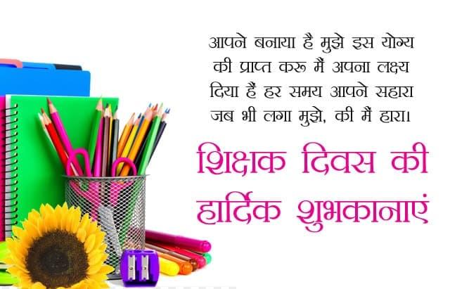 teachers day shayari in hindi, teacher day shayari in hindi, teacher student shayari