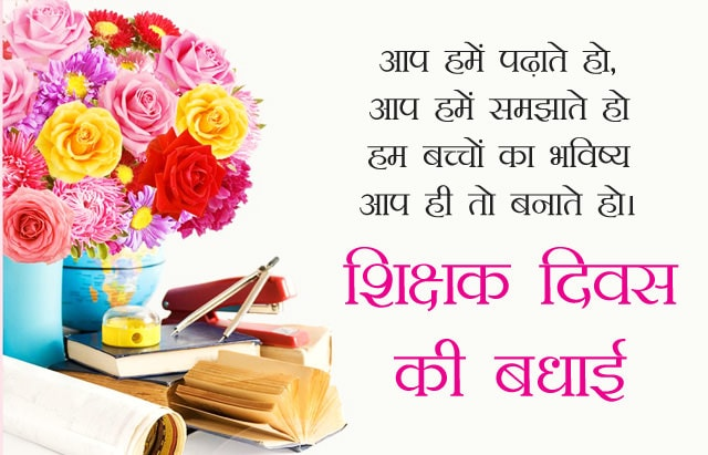 shayari on teachers day, teacher shayari, shayari on teachers, shero shayari on teachers in hindi