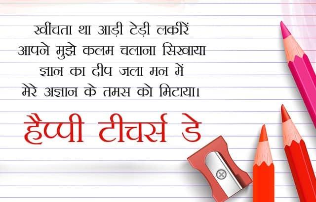 thank you poems for teachers in hindi, shayari on teachers in hindi, teacher day shayari hindi me, happy teachers day shayari, few lines on teachers day