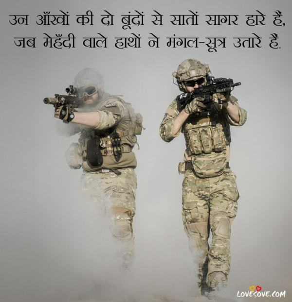 Bharat Mata Lines, indian army status, best indian army status in hindi, desh bhakti status, fauji attitude status in hindi, Desh Bhakti Lines Shayari In Hindi, Shayari On Bharat Mata