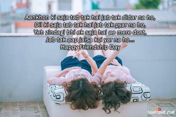 friendship shayari, friendship day shayari, happy friendship day shayari, happy friendship day wishes, The Best Friendship Shayari In Hinglish, Dosti Shayari For Friends, happy friendship day shayari for facebooh & whatsapp, Happy Friendship day