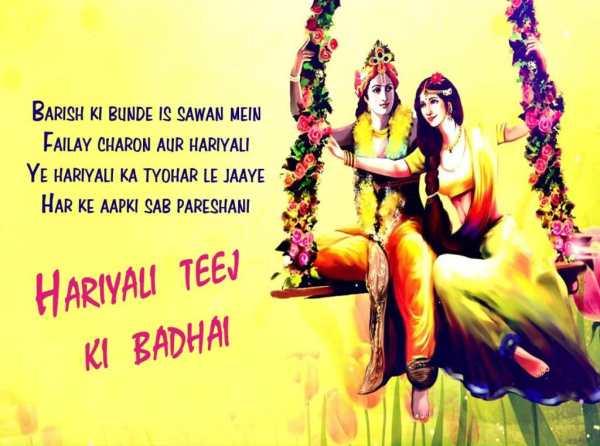 hariyali teej quotes in hindi, Best teej Quotes, teej festival quotes hindi