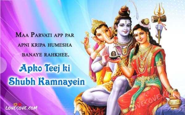 Happy Teej Images Wishes, wishes on teej festival, Happy Teej Wishes in Hindi, Teej 2019 Wishes