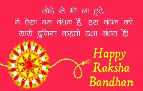 raksha bandhan 2 line shayari, raksha bandhan shayari wallpaper, raksha bandhan shayari, Images for raksha bandhan shayari, raksha bandhan shayari hindi mai, raksha bandhan shayari 2019