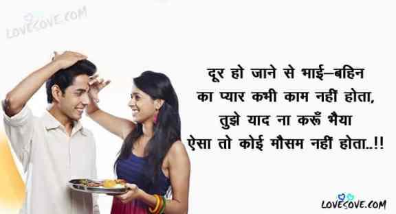 Whatsapp Status for Sis, raksha bandhan 2019, Images for raksha bandhan, Raksha Bandhan Pictures, Beautiful Raksha Bandhan Greetings Cards and Wallpapers, Top 30 Hindi Rakhi One Line Status, Brother - Sister Quotes, Brother Sister love Bond Status, Lines, images, for facebook & WhatsApp Status