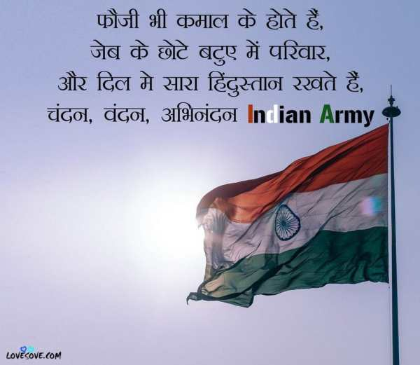 Bharat Mata Lines, Status for indian army, indian army status, best indian army status in hindi, desh bhakti status, fauji attitude status in hindi, Best Indian Army Status In Hindi For Army Brothers