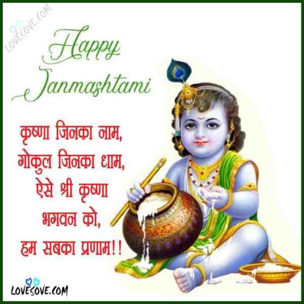 quotes on janmashtami in hindi, happy janmashtami quotes in hindi, krishna janmashtami wallpaper hd quotes