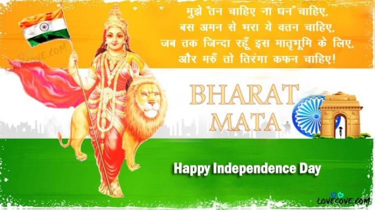Bharat Mata Lines, independence day wishes, happy india independence day, happy independence day quotes, Happy Independence Day Shayari, 15 August Wishes, Desh Bhakti Lines, Fifteenth of August Status For WhatsApp, Independence Day Wishes For Facebook