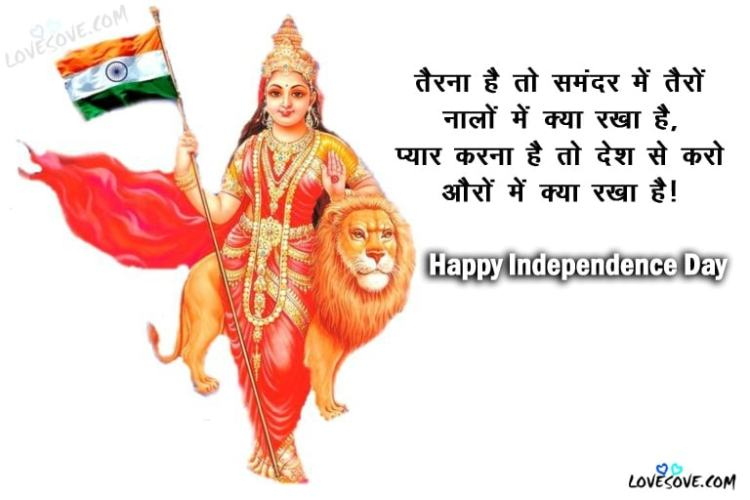 independence day wishes, happy india independence day, happy independence day quotes, Happy Independence Day Shayari, 15 August Wishes, Desh Bhakti Lines, Fifteenth of August Status For WhatsApp, Independence Day Wishes For Facebook