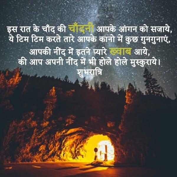 good night status, good night shayari images, good night shayari pic, good night shayari sms, heart touching good night shayari, good night shayari in hindi