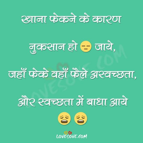 Save Food Slogans in Hindi, Don't Waste Food Images