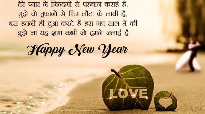 नए साल की शुभकामनाये इन हिंदी, हैप्पी न्यू ईयर की शुभकामनाएं, नव वर्ष की हार्दिक शुभकामनाएं संदेश 2020, नव वर्ष की हार्दिक शुभकामनाएं 2020, नववर्ष की शुभकामनाएं देते हुए पत्र