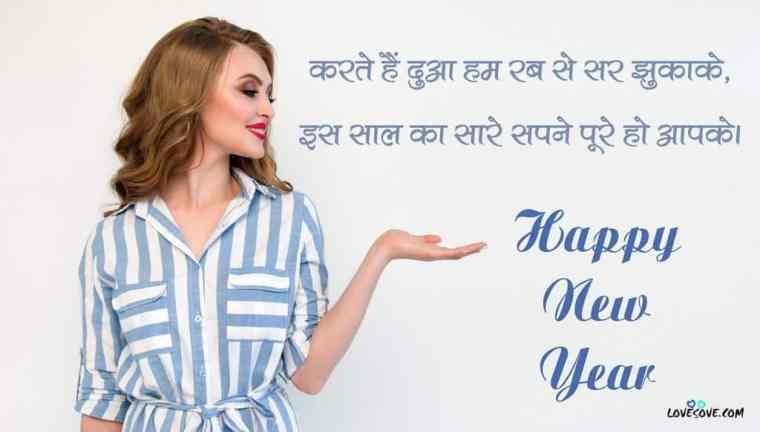 Happy New Year Status in Hindi, happy new year slogan in hindi, happy new year message in hindi, new year wishes in hindi, new year shayari