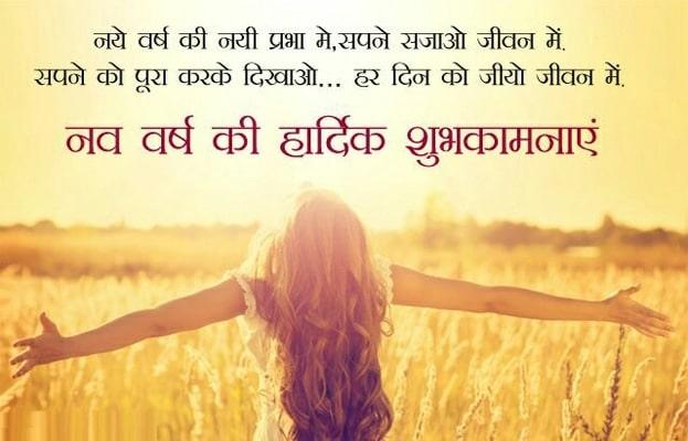 happy new year 2020 hindi shayari, happy new year 2020 shayari in hindi photo, happy new year hindi shayari, happy new year wishes for friends and family in hindi download, happy new year wishes for lover in hindi