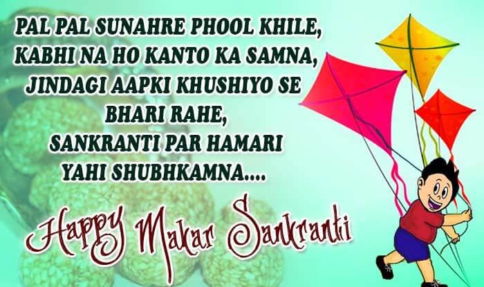 मकरशकऱाति, मकर संक्रांति की शुभकामनाएं, मकर संक्रांति शुभकामनायें संदेश, Happy Makar Sankranti, मकर संक्रांति की शुभकामना संदेश, इन मकर संक्रांति के शुभकामना संदेश, हिंदी में दें मकर संक्रांति की बधाई, Happy Makar Sankranti 2020 Wishes Images, डाउनलोड मकर संक्रांति विशेस, मकर संक्रांति शुभकामनाए शायरी इन हिंदी, मकर संक्रांति 2020, 2020 मकर संक्रांति शुभकामनाएं, हैप्पी मकर संक्रांति विशेष स्टेटस