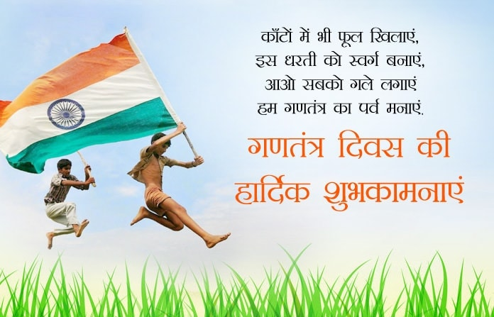 status for republic day in hindi, status hindi republic day, 2 line hindi Republic day sms, 2 line republic day shayari, 2 line sayari on republic day, 2 line status on republic day, 2 lines for republic day, 2020 best republic day, 2020 best republic day wishes, 2020 republic day quotes image, 2020 republic day quotes in image, 2020 republic day wishing, 26 january 2020 republic day images, 26 january 2020 republic day photo