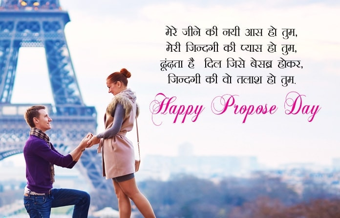 propose day propose lines, propose day quote in hindi, propose day sad quotes, propose day sad status, propose day thought in hindi, propose lines for girl in hindi, proposing lines in hindi, sad propose shayari in hindi, valentine day propose lines, best proposal lines, best proposing lines in hindi, gujarati propose shayari, happy propose day 2020, happy propose day sms hindi, heart touching propose lines in hindi, hindi propose day quotes, lines for propose day