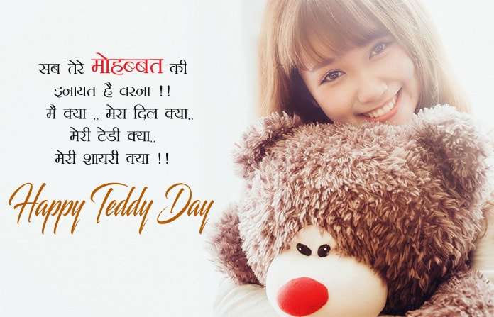 teddy day sms for girlfriend in hindi, happy teddy day 2020, happy teddy day for husband, teddy bear shayari in hindi, teddy day images, teddy day love shayari, happy teddy day shayari images hindi, teddy bear status for facebook, teddy day images with shayari, Teddy day sayri and photo, Teddy day shayari, teddy day shayari for love, teddy day shayari hindi, teddy day wishes for wife, teddy status for girl