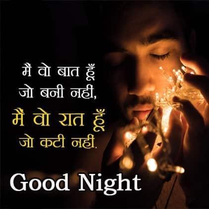 good night status download, गुड नाईट मैसेज इन हिंदी, funny good night status in hindi