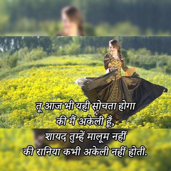 attitude status in hindi 2 line for girl, 2 line attitude shayari in hindi font, life attitude status in hindi 2 line, cool attitude status, love attitude status, attitude smile status