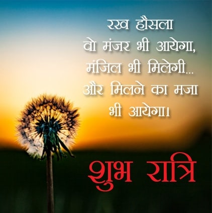 good night status photo, Good night status, good night status in hindi