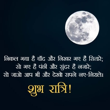 Best Good Night Whatsapp Messages In Hindi, Good Night Status for Whatsapp