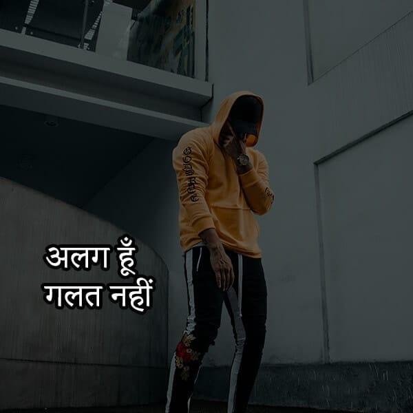 Attitude Shayari In Hindi WhatsApp Facebook-Instagram, 2 Line Attitude Shayari, एटीट्यूड शायरी हिंदी मे, एटीट्यूड शायरी फेसबुक, स्टाइल और एटीट्यूड शायरी