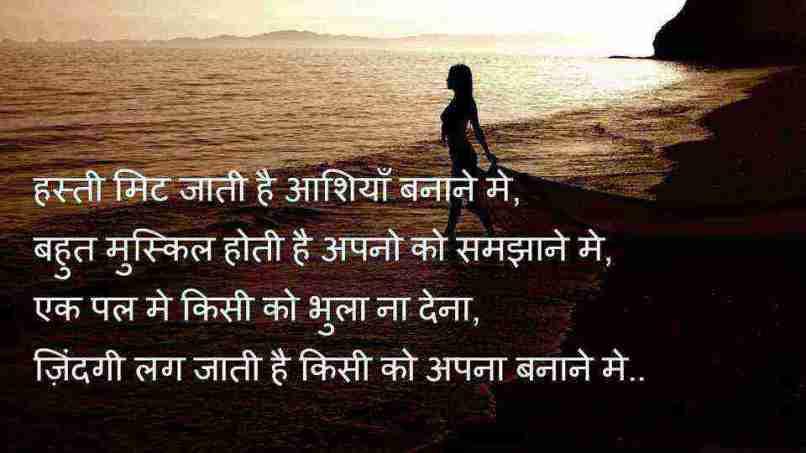 Best Sad Shayari Pictures in Hindi, Best sad shayari pictures in hindi, alone shayari status for whatsapp lovesove